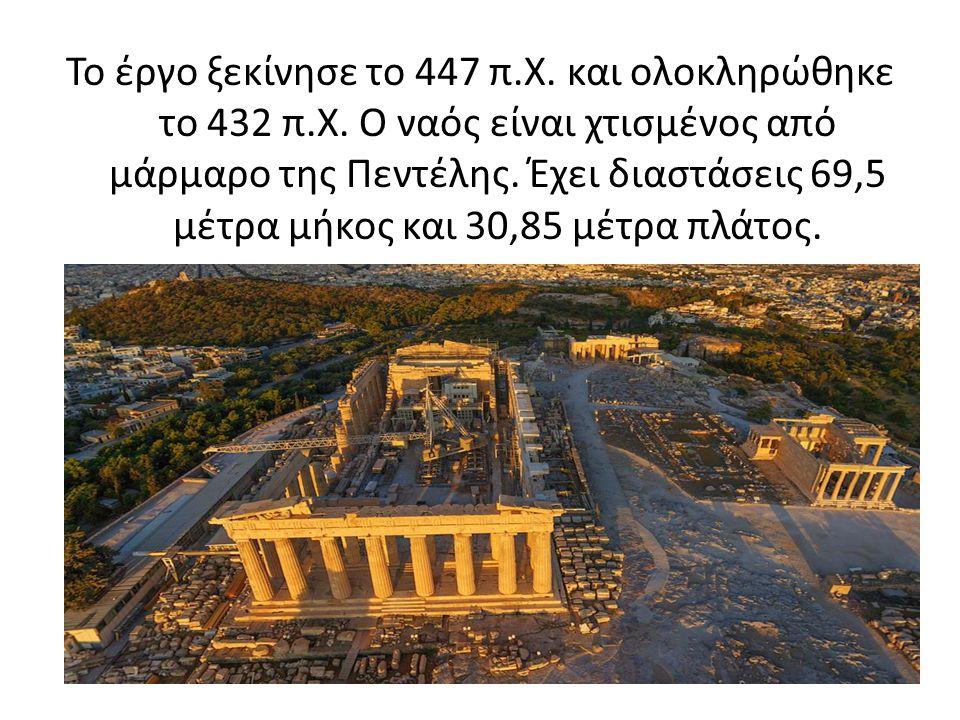 Το έργο ξεκίνησε το 447 π.Χ. και ολοκληρώθηκε το 432 π.Χ. Ο ναός είναι χτισμένος από μάρμαρο της Πεντέλης. Έχει διαστάσεις 69,5 μέτρα μήκος και 30,85