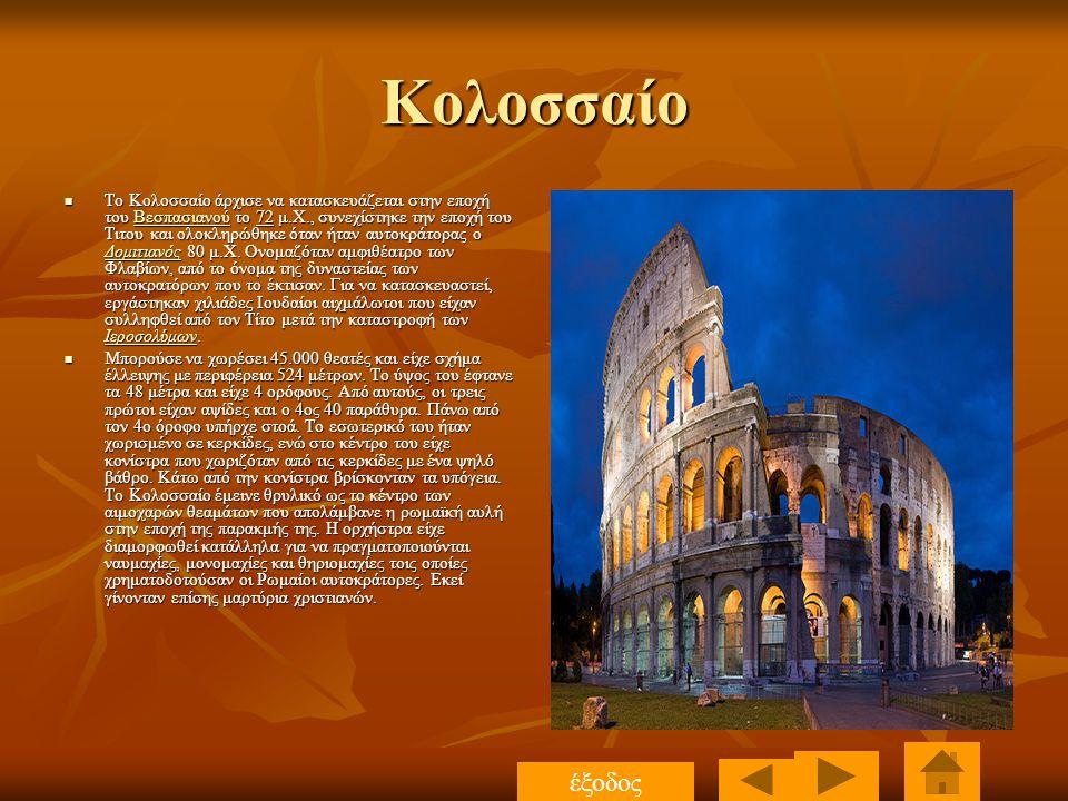 Κολοσσαίο Το Κολοσσαίο άρχισε να κατασκευάζεται στην εποχή του Βεσπασιανού το 72 μ.Χ., συνεχίστηκε την εποχή του Τιτου και ολοκληρώθηκε όταν ήταν αυτο