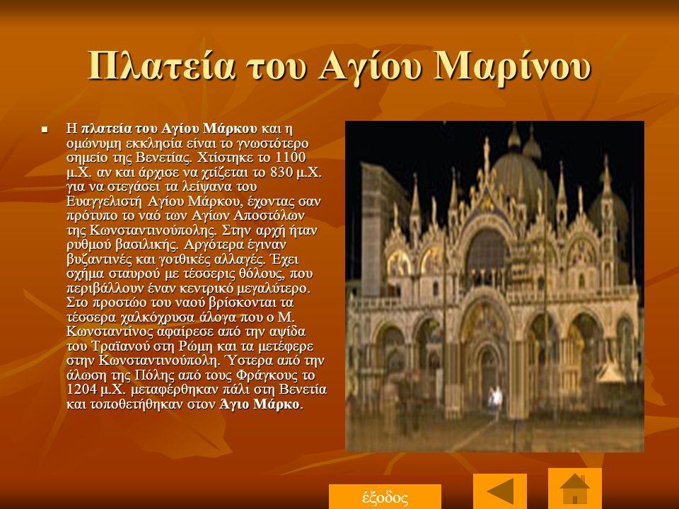 Πλατεία του Αγίου Μαρίνου Η πλατεία του Αγίου Μάρκου και η ομώνυμη εκκλησία είναι το γνωστότερο σημείο της Βενετίας. Χτίστηκε το 1100 μ.Χ. αν και άρχι
