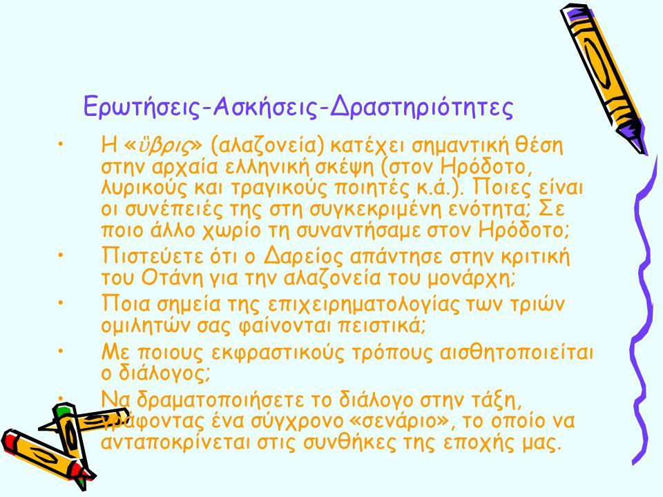 Ερωτήσεις-Ασκήσεις-Δραστηριότητες Η « ὓ βρις» (αλαζονεία) κατέχει σημαντική θέση στην αρχαία ελληνική σκέψη (στον Ηρόδοτο, λυρικούς και τραγικούς ποιη