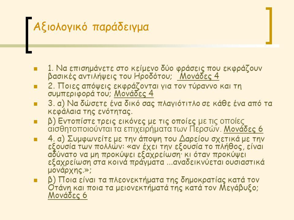 Αξιολογικό παράδειγμα 1. Να επισημάνετε στο κείμενο δύο φράσεις που εκφράζουν βασικές αντιλήψεις του Ηροδότου; Μονάδες 4 2. Ποιες απόψεις εκφράζονται