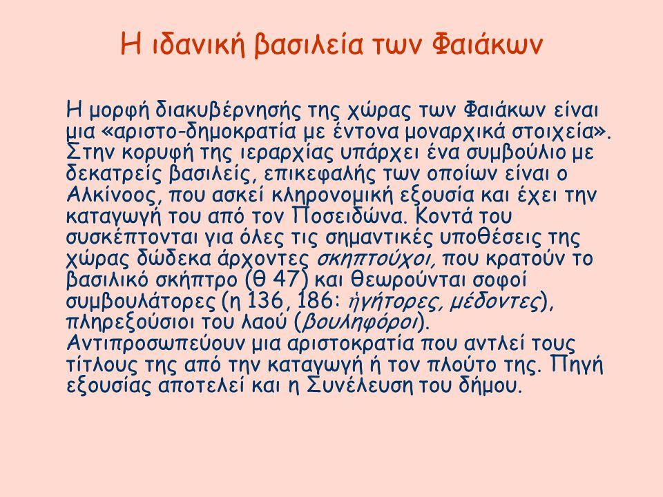Η ιδανική βασιλεία των Φαιάκων Η μορφή διακυβέρνησής της χώρας των Φαιάκων είναι μια «αριστο-δημοκρατία με έντονα μοναρχικά στοιχεία». Στην κορυφή της
