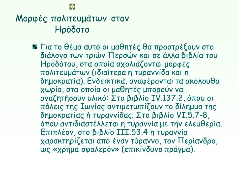Μορφές πολιτευμάτων στον Ηρόδοτο Για το θέμα αυτό οι μαθητές θα προστρέξουν στο διάλογο των τριών Περσών και σε άλλα βιβλία του Ηροδότου, στα οποία σχ