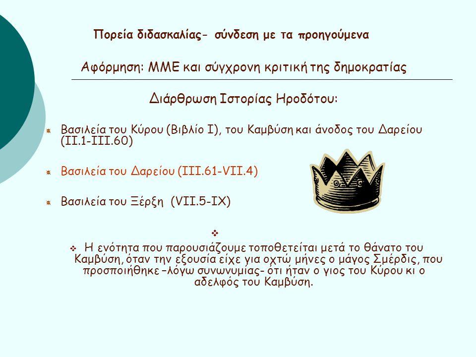 Πορεία διδασκαλίας- σύνδεση με τα προηγούμενα Αφόρμηση: ΜΜΕ και σύγχρονη κριτική της δημοκρατίας Διάρθρωση Ιστορίας Ηροδότου: Βασιλεία του Κύρου (Βιβλ