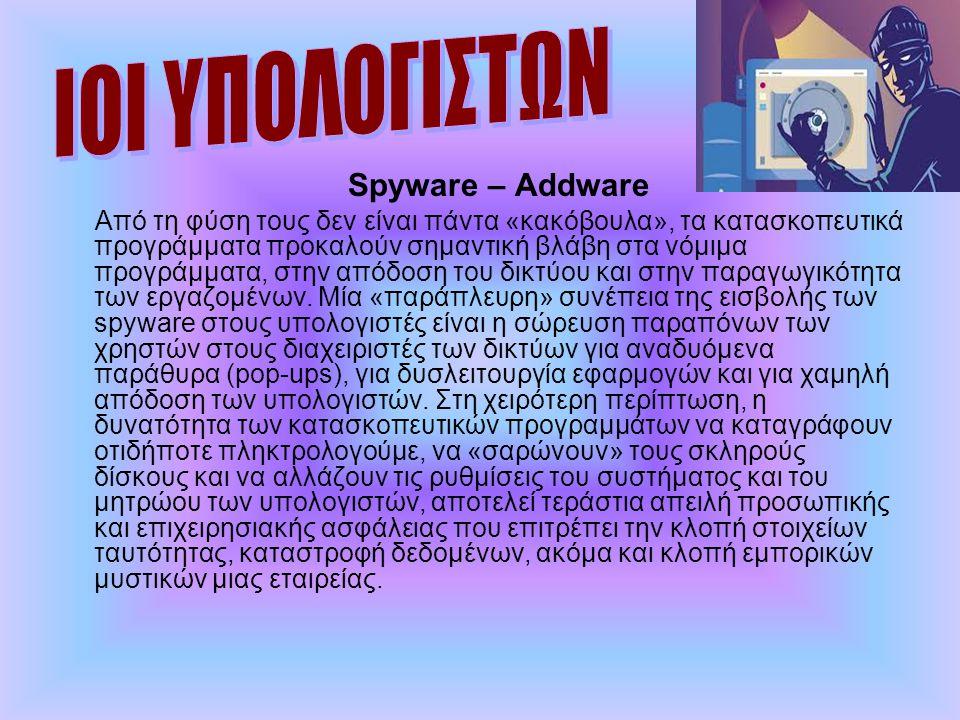 Spyware – Addware Από τη φύση τους δεν είναι πάντα «κακόβουλα», τα κατασκοπευτικά προγράμματα προκαλούν σημαντική βλάβη στα νόμιμα προγράμματα, στην α