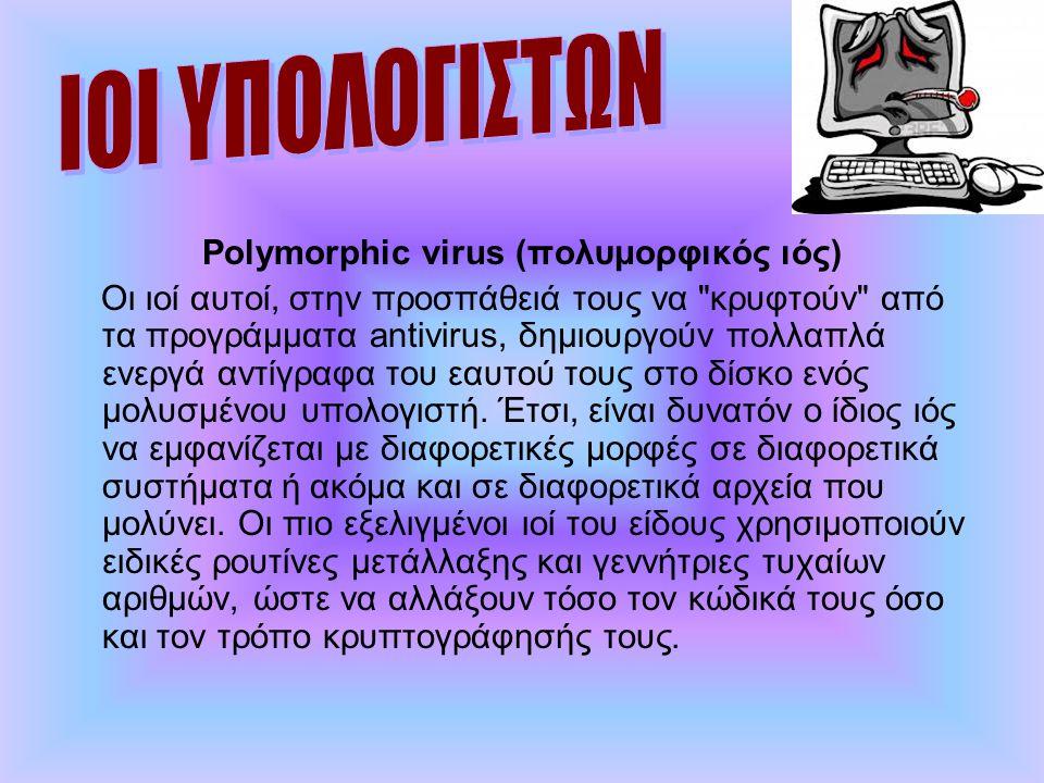 Polymorphic virus (πολυμορφικός ιός) Οι ιοί αυτοί, στην προσπάθειά τους να