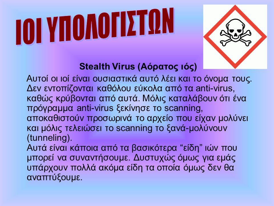 Stealth Virus (Αόρατος ιός) Αυτοί οι ιοί είναι ουσιαστικά αυτό λέει και το όνομα τους. Δεν εντοπίζονται καθόλου εύκολα από τα anti-virus, καθώς κρύβον
