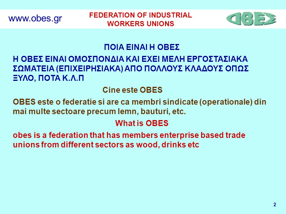 3 FEDERATION OF INDUSTRIAL WORKERS UNIONS www.obes.gr ΔΡΑΣΤΗΡΙΟΤΗΤΕΣ ΟΒΕΣ ACTIVIATATILE OBES OBES activities Дейности на OBES Η ΥΠΟΣΤΗΡΙΞΗ ΤΩΝ ΜΕΛΩΝ ΤΗΣ ΓΙΑ ΔΙΕΚΔΙΚΗΣΗ ΚΑΛΛΙΤΕΡΩΝ ΜΙΣΘΩΝ ΚΑΙ ΣΥΝΘΗΚΩΝ ΕΡΓΑΣΙΑΣ (Π.Χ.