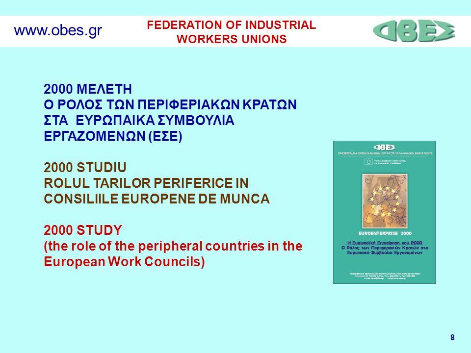 9 FEDERATION OF INDUSTRIAL WORKERS UNIONS www.obes.gr 2001 ΕΥΡΩΠΑΙΚΗ ΕΤΑΙΡΕΙΑ - ΕΝΑΣ ΝΕΟΣ ΘΕΣΜΟΣ 2001 COMPANIA EUROPEANA-O NOUA INSTITUIE 2001 European company - a new institution ΓΕΝΙΚΕΣ ΠΛΗΡΟΦΟΡΙΕΣ - ΜΕΛΕΤΗ ΠΡΟΒΛΗΜΑΤΙΣΜΟΙ- ΕΡΩΤΗΣΕΙΣ ΚΑΙ ΔΙΕΥΚΡΙΝΙΣΕΙΣ INORMATII GENERALE - STUDIU CHESTIUNI -INTREBARI SI CLRIFICARI general information - study Concerns about European company - FAQ