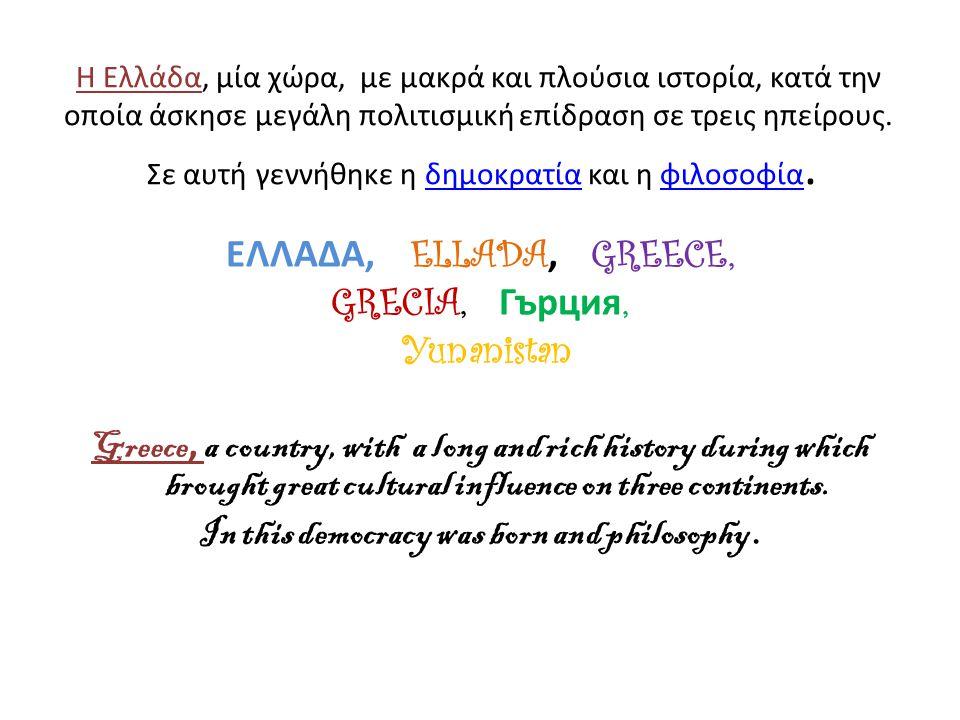 Η Ελλάδα, μία χώρα, με μακρά και πλούσια ιστορία, κατά την οποία άσκησε μεγάλη πολιτισμική επίδραση σε τρεις ηπείρους.