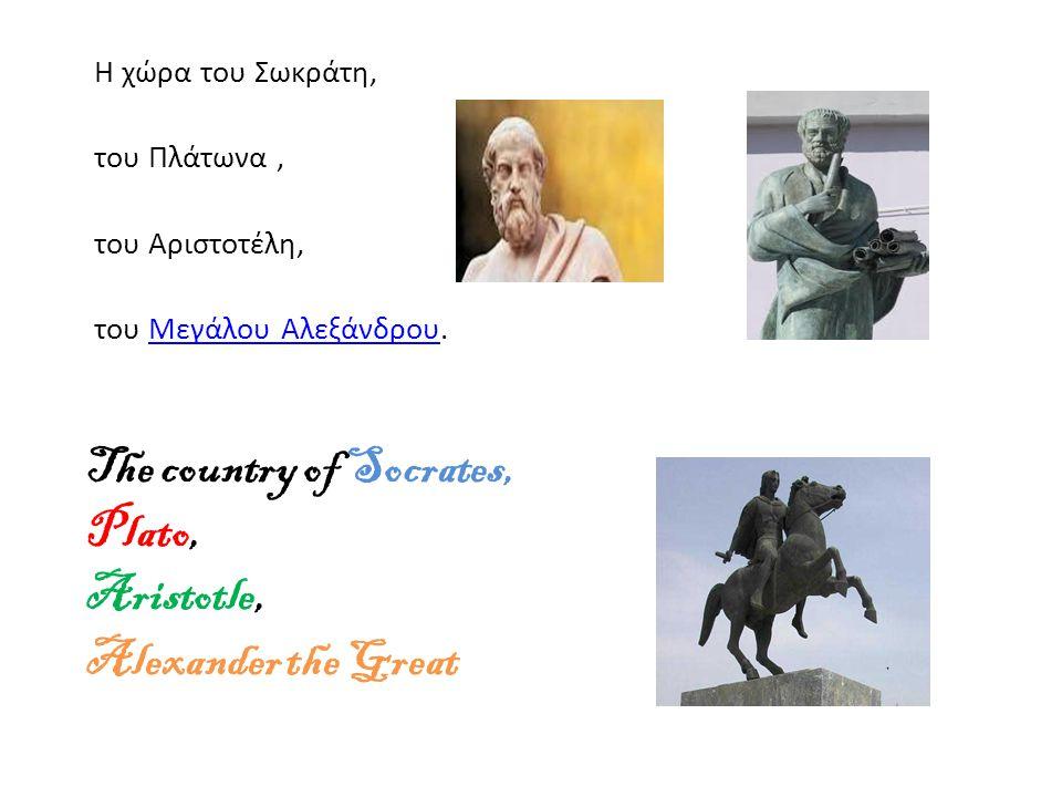 Η χώρα που αναπτύχτηκε ο Κυκλαδικός, ο Μινωικός, ο Μυκηναϊκός Πολιτισμός.