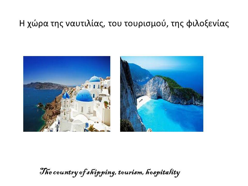 Η χώρα της ναυτιλίας, του τουρισμού, της φιλοξενίας The country of shipping, tourism, hospitality