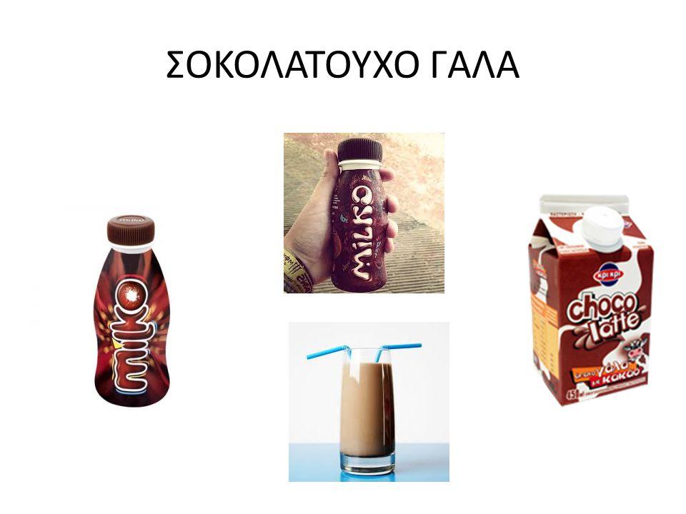 ΣΟΚΟΛΑΤΟΥΧΟ ΓΑΛΑ