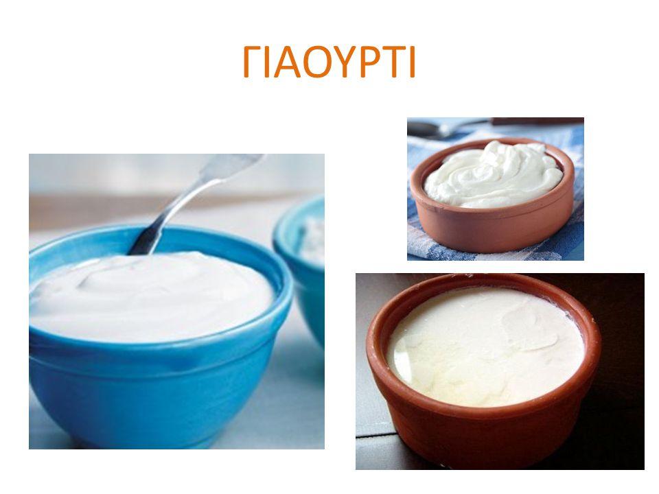 Γιαούρτι είναι το γαλακτοκομικό προϊόν που παράγεται από τη ζύμωση του γάλακτος με τη δράση συγκεκριμένων μικροοργανισμών.