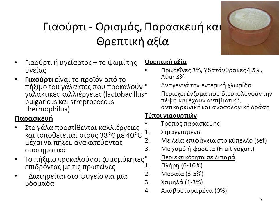 Κρέμα γάλακτος ή ανθόγαλα Κρέμα γάλακτος είναι το ελαφρύ μέρος του γάλακτος το οποίο περιέχει λίπος και μικρές ποσότητες νερού Η κρέμα αφαιρείται από το γάλα στον κορυφολόγο με την φυγόκεντρο δύναμη Πλούσια σε λίπη και βιταμίνες Α και D Διατηρείται στο ψυγείο για 3-4 μέρες Καλά καλυμμένη γιατί εύκολα ξινίζει Απορροφά έντονες μυρωδιές Είδη κρέμας γάλακτος Φρέσκα κρέμα γάλακτος – Από πλήρες γάλα – 40% λίπος Κρέμα γάλακτος μακράς διάρκειας (UHT) – Περνά από θερμοκρασία 145°C – Εξοντώνονται όλα τα μικρόβια – Διατηρείται για μήνες Κρέμα σαντιγί (chantilly) – Κτυπημένη με ζάχαρη 2-5% – Διατίθεται και σε σκόνη Ξινή κρέμα – Περιέχει γαλακτικές καλλιέργειες – Ξινή με άρωμα 6 Είσοδος γάλακτος Έξοδος άπαχου γάλακτος Έξοδος κρέμας Κρέμα Άπαχο γάλα