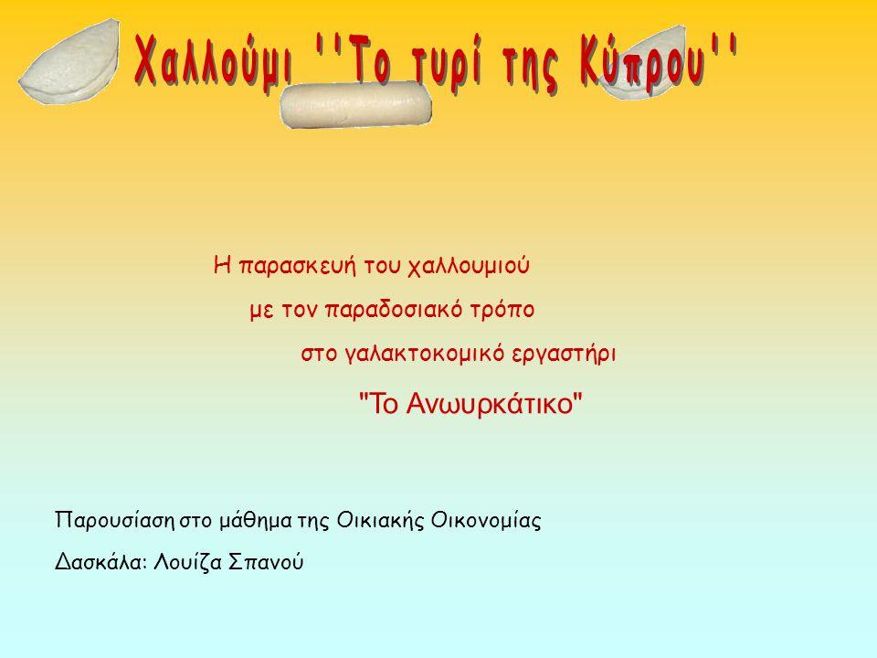 Είναι το πρώτο σε τυρί προτίμηση για τους Κύπριους.