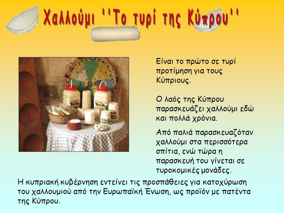 Είναι το πρώτο σε τυρί προτίμηση για τους Κύπριους. Ο λαός της Κύπρου παρασκευάζει χαλλούμι εδώ και πολλά χρόνια. Από παλιά παρασκευαζόταν χαλλούμι στ