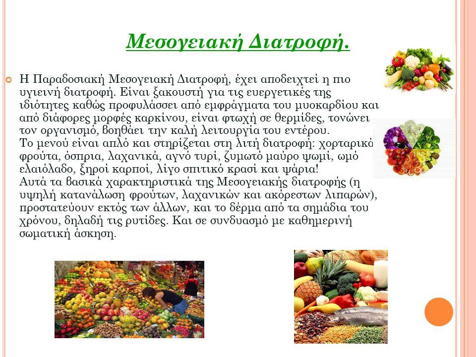 Μεσογειακή Διατροφή. Η Παραδοσιακή Μεσογειακή Διατροφή, έχει αποδειχτεί η πιο υγιεινή διατροφή. Είναι ξακουστή για τις ευεργετικές της ιδιότητες καθώς