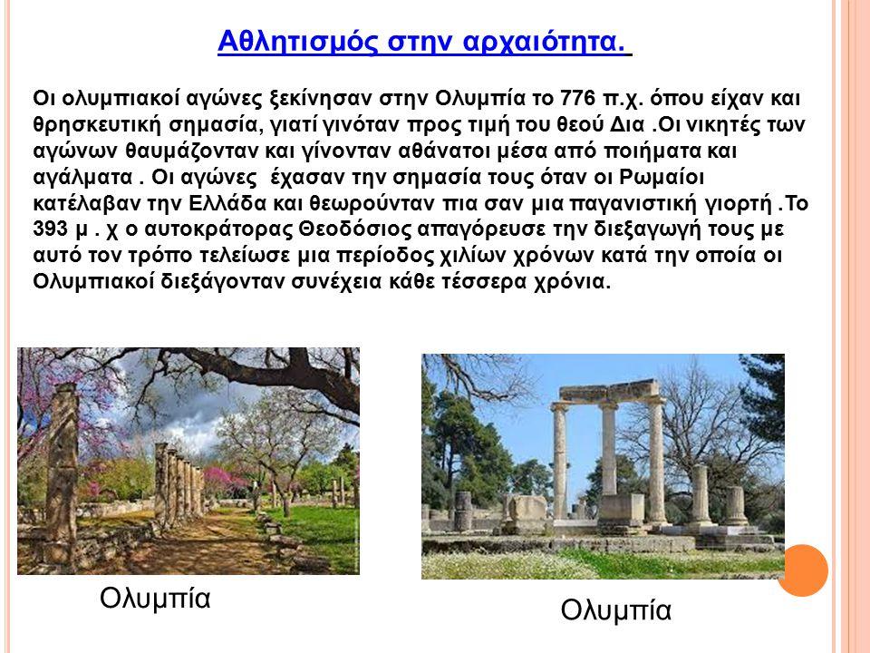 Οι ολυμπιακοί αγώνες ξεκίνησαν στην Ολυμπία το 776 π.χ. όπου είχαν και θρησκευτική σημασία, γιατί γινόταν προς τιμή του θεού Δια.Οι νικητές των αγώνων