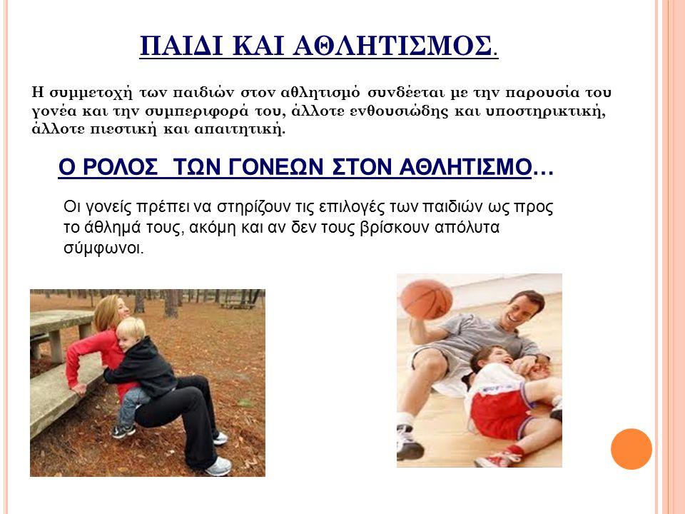 ΠΑΙΔΙ ΚΑΙ ΑΘΛΗΤΙΣΜΟΣ. Η συμμετοχή των παιδιών στον αθλητισμό συνδέεται με την παρουσία του γονέα και την συμπεριφορά του, άλλοτε ενθουσιώδης και υποστ