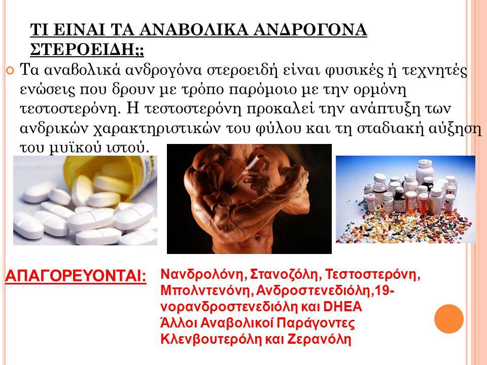 ΤΙ ΕΙΝΑΙ ΤΑ ΑΝΑΒΟΛΙΚΑ ΑΝΔΡΟΓΟΝΑ ΣΤΕΡΟΕΙΔΗ;; Τα αναβολικά ανδρογόνα στεροειδή είναι φυσικές ή τεχνητές ενώσεις που δρουν με τρόπο παρόμοιο με την ορμόν