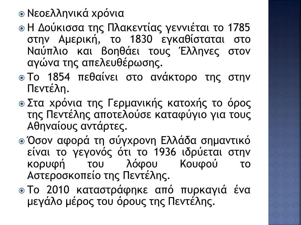  Νεοελληνικά χρόνια  Η Δούκισσα της Πλακεντίας γεννιέται το 1785 στην Αμερική, το 1830 εγκαθίσταται στο Ναύπλιο και βοηθάει τους Έλληνες στον αγώνα της απελευθέρωσης.