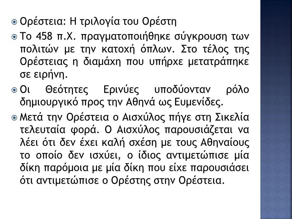  Ορέστεια: Η τριλογία του Ορέστη  Το 458 π.Χ. πραγματοποιήθηκε σύγκρουση των πολιτών με την κατοχή όπλων. Στο τέλος της Ορέστειας η διαμάχη που υπήρ