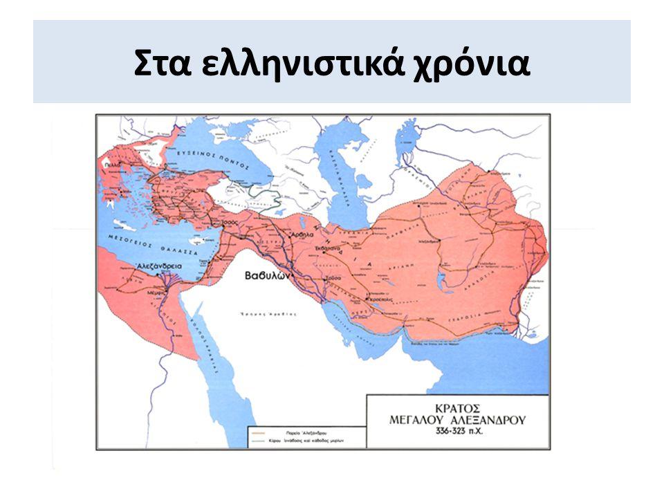 Στα ελληνιστικά χρόνια