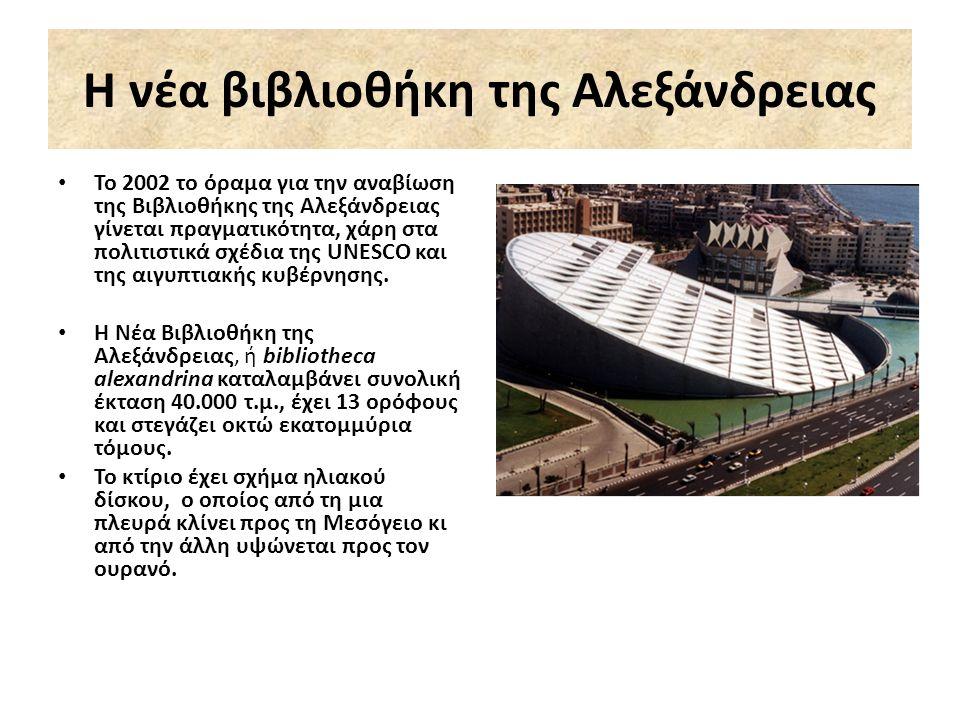 Η νέα βιβλιοθήκη της Αλεξάνδρειας Το 2002 το όραμα για την αναβίωση της Βιβλιοθήκης της Αλεξάνδρειας γίνεται πραγματικότητα, χάρη στα πολιτιστικά σχέδ