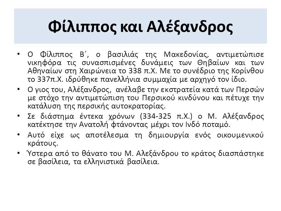 Φίλιππος και Αλέξανδρος Ο Φίλιππος Β΄, ο βασιλιάς της Μακεδονίας, αντιμετώπισε νικηφόρα τις συνασπισμένες δυνάμεις των Θηβαίων και των Αθηναίων στη Χα