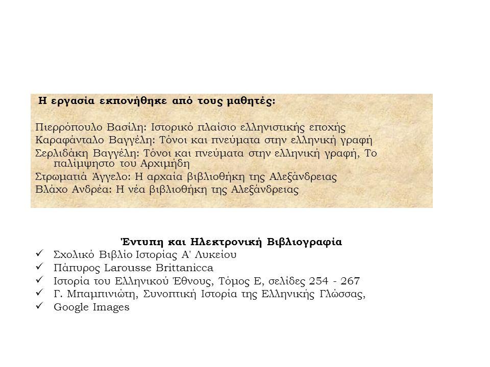 Η εργασία εκπονήθηκε από τους μαθητές: Πιερρόπουλο Βασίλη: Ιστορικό πλαίσιο ελληνιστικής εποχής Καραφάνταλο Βαγγέλη: Τόνοι και πνεύματα στην ελληνική