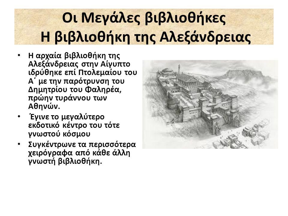 Οι Μεγάλες βιβλιοθήκες Η βιβλιοθήκη της Αλεξάνδρειας Η αρχαία βιβλιοθήκη της Αλεξάνδρειας στην Αίγυπτο ιδρύθηκε επί Πτολεμαίου του Α΄ με την παρότρυνσ