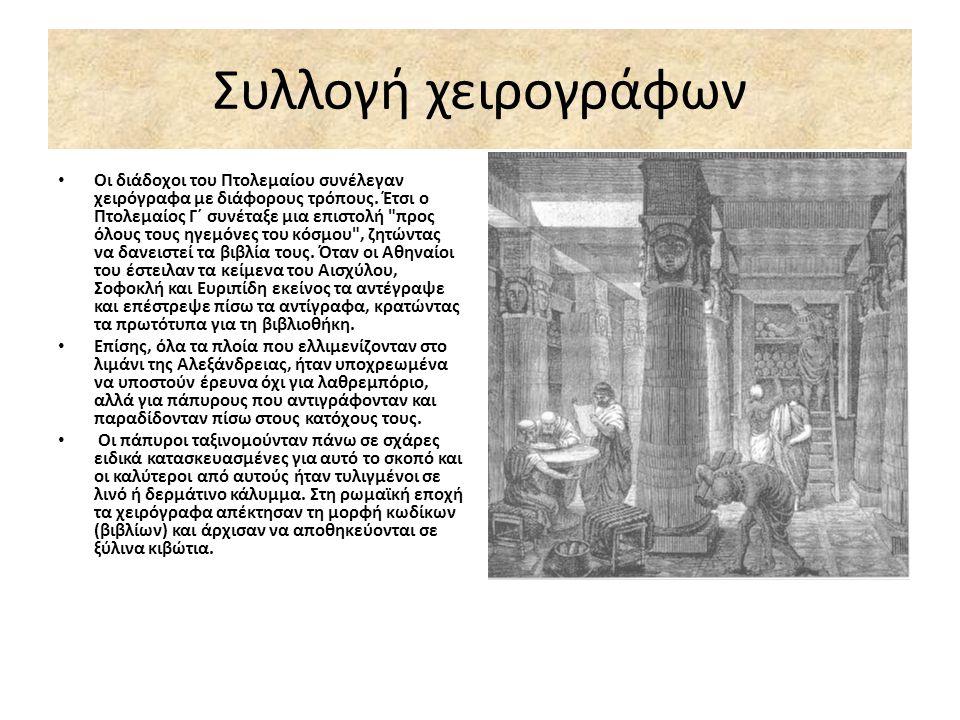 Συλλογή χειρογράφων Οι διάδοχοι του Πτολεμαίου συνέλεγαν χειρόγραφα με διάφορους τρόπους. Έτσι ο Πτολεμαίος Γ΄ συνέταξε μια επιστολή