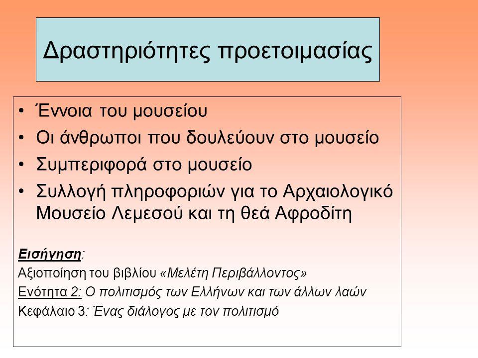 Δραστηριότητες προετοιμασίας Έννοια του μουσείου Οι άνθρωποι που δουλεύουν στο μουσείο Συμπεριφορά στο μουσείο Συλλογή πληροφοριών για το Αρχαιολογικό