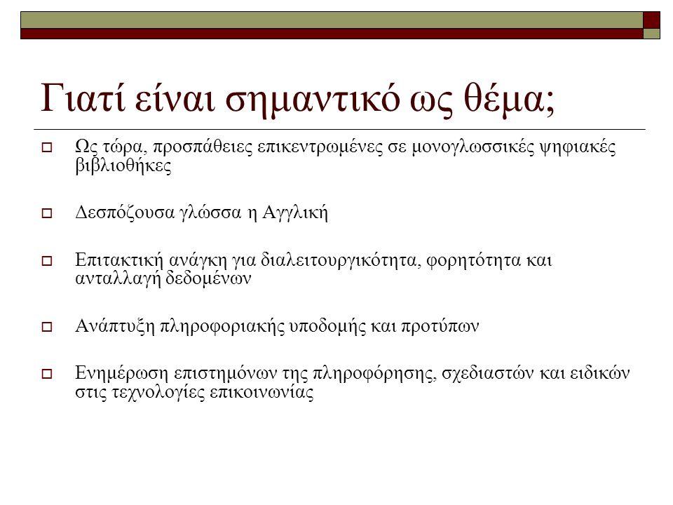 Στατιστικά Στοιχεία  Οι on-line γλώσσες που χρησιμοποιούνται για τη διάχυση γνώσης στο WWW έχουν ως εξής: 1.