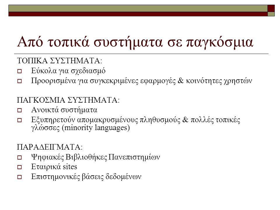 Σημαντικές Πηγές  CLEF (Cross-Language Evaluation Forum- http://www.clef- campaign.org)http://www.clef- campaign.org  TREC (Text Retrieval Conference- http://trec.nist.gov)http://trec.nist.gov  NTCIR (NII-NACSIS Test Collection for IR Systems – http://reserach/nii.ac.jp/ntcir/) http://reserach/nii.ac.jp/ntcir/  ELRA (Evaluations and Languages Resources Distribution Association): http://www.elra.infohttp://www.elra.info Ερευνητικά προγράμματα:  HLT Central: Human Language Technologies on the Web (European Commission) (http://www.elra.info)http://www.elra.info  TIDES: Transligual Information Detection, Extraction and Summarization (DARPA) (http://www.darpa.mil/iao/TIDES.htm)http://www.darpa.mil/iao/TIDES.htm