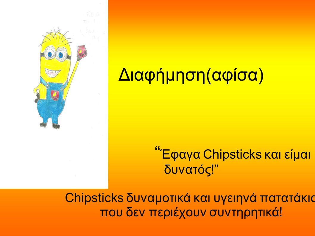 Διαφήμηση(αφίσα) Έφαγα Chipsticks και είμαι δυνατός! Chipsticks δυναμοτικά και υγειηνά πατατάκια που δεν περιέχουν συντηρητικά!