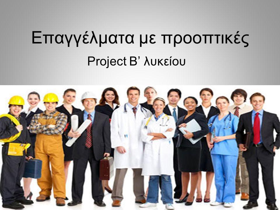 Θέμα της ερευνητικής μας εργασίας είναι τα επαγγέλματα με προοπτικές.