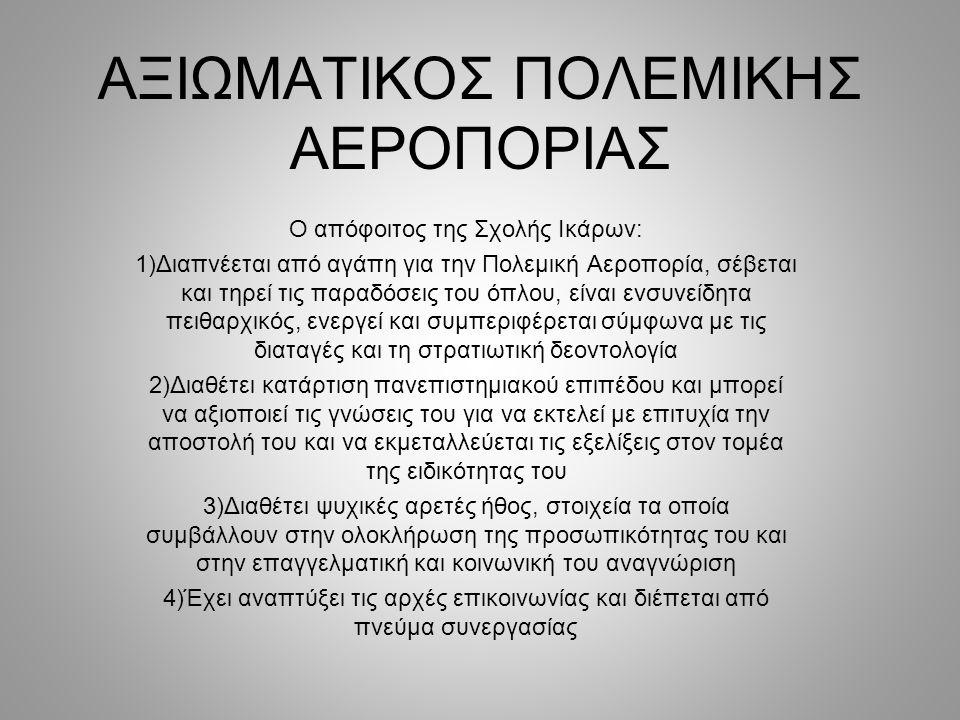 ΠΡΑΣΙΝΑ ΕΠΑΓΓΕΛΜΑΤΑ Με το βλέμμα στην αγορά εργασίας, πολλοί νέοι πλέον αλλάζουν τις επιλογές τους στις σπουδές και στρέφονται προς τα «πράσινα επαγγέλματα», αφού αυτά είναι που θα τους προσφέρουν την ευκαιρία να εξασφαλίσουν μία θέση εργασίας είτε στην Ελλάδα, είτε στο εξωτερικό.