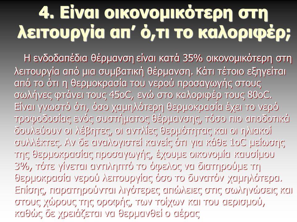 Τίμος Σαρρής Μιχάλης Τομάζος Θεοδόσης Ναναυράκης Μαξίμ Κουζνετσώφ