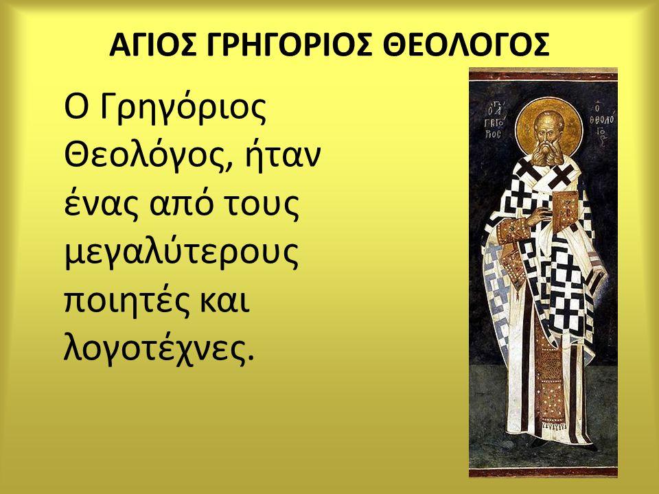ΑΓΙΟΣ ΓΡΗΓΟΡΙΟΣ ΘΕΟΛΟΓΟΣ Ο Γρηγόριος Θεολόγος, ήταν ένας από τους μεγαλύτερους ποιητές και λογοτέχνες.