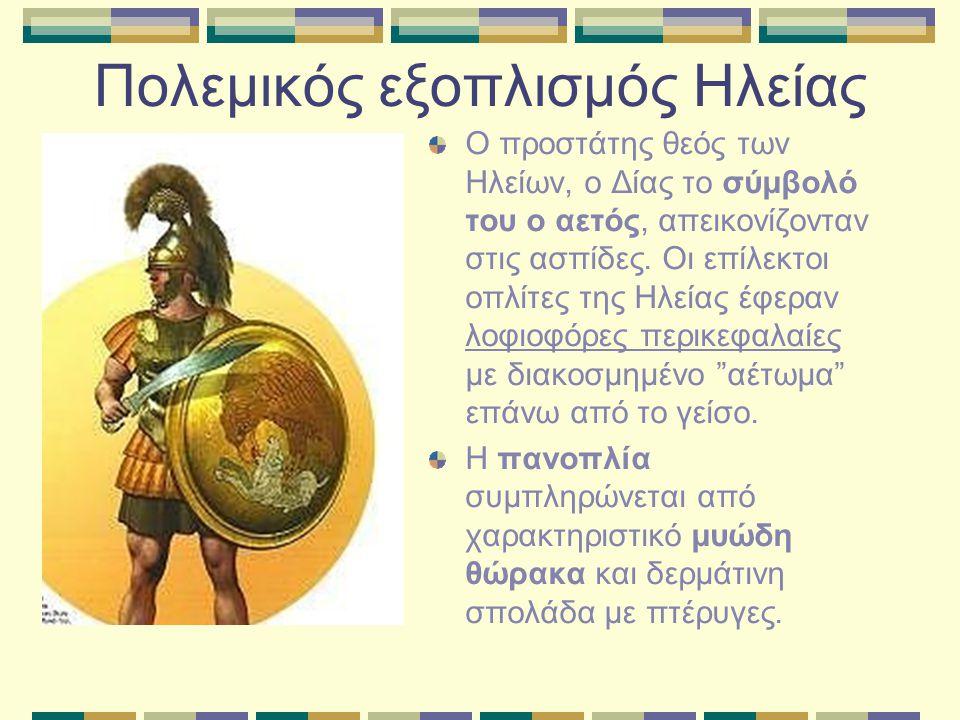 Πολεμικός εξοπλισμός Ηλείας Ο προστάτης θεός των Ηλείων, ο Δίας το σύμβολό του ο αετός, απεικονίζονταν στις ασπίδες. Οι επίλεκτοι οπλίτες της Ηλείας έ
