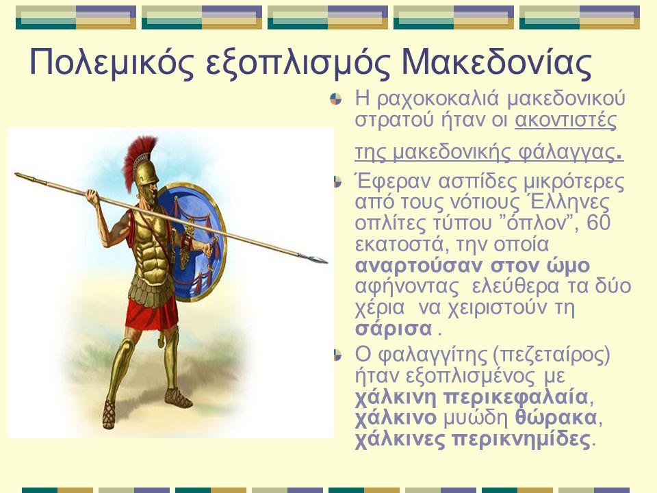 Πολεμικός εξοπλισμός Μακεδονίας Η ραχοκοκαλιά μακεδονικού στρατού ήταν οι ακοντιστές της μακεδονικής φάλαγγας. Έφεραν ασπίδες μικρότερες από τους νότι