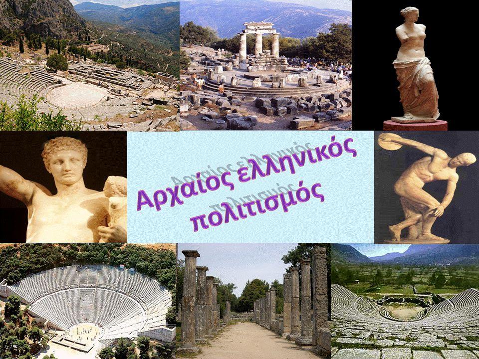 Αρχαιοελληνικός πολεμικός εξοπλισμός.