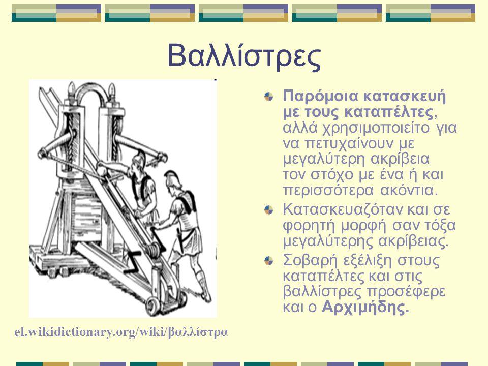 Βαλλίστρες Παρόμοια κατασκευή με τους καταπέλτες, αλλά χρησιμοποιείτο για να πετυχαίνουν με μεγαλύτερη ακρίβεια τον στόχο με ένα ή και περισσότερα ακό