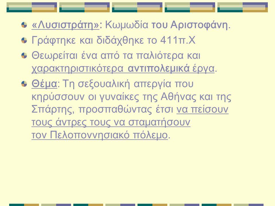 «Λυσιστράτη»: Κωμωδία του Αριστοφάνη. Γράφτηκε και διδάχθηκε το 411π.Χ Θεωρείται ένα από τα παλιότερα και χαρακτηριστικότερα αντιπολεμικά έργα. Θέμα: