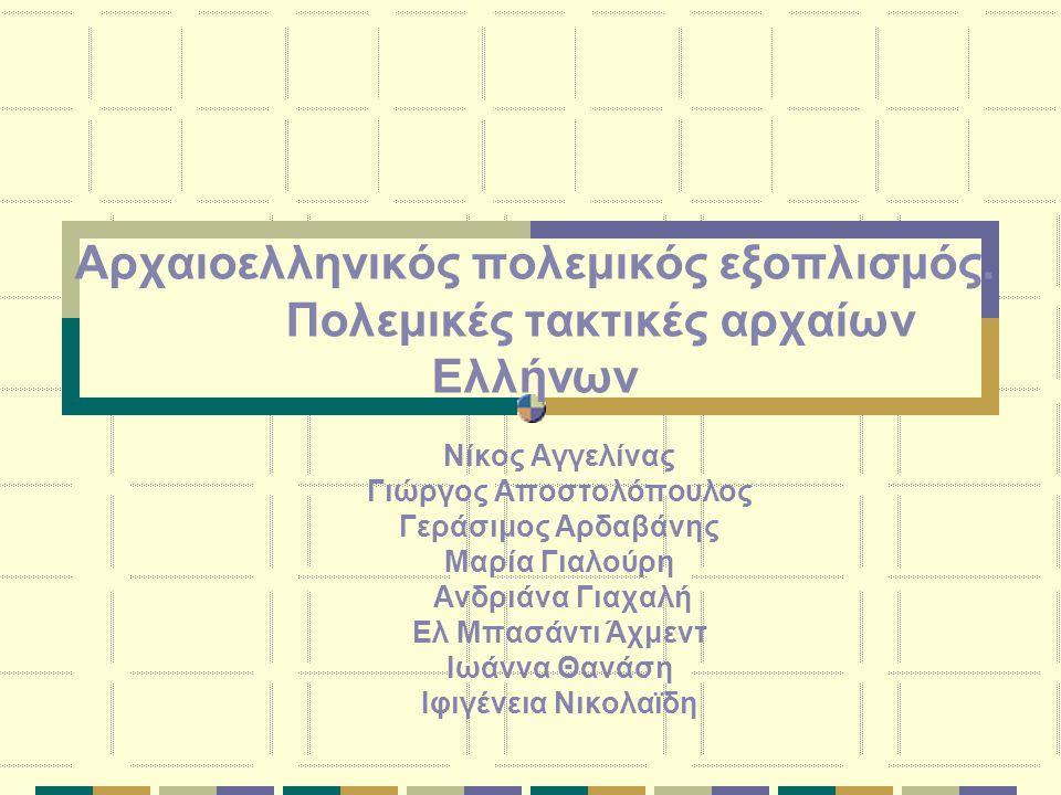 Αρχαιοελληνικός πολεμικός εξοπλισμός. Πολεμικές τακτικές αρχαίων Ελλήνων Νίκος Αγγελίνας Γιώργος Αποστολόπουλος Γεράσιμος Αρδαβάνης Μαρία Γιαλούρη Ανδ