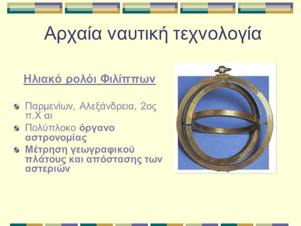 Αρχαία ναυτική τεχνολογία Ηλιακό ρολόι Φιλίππων Παρμενίων, Αλεξάνδρεια, 2ος π.Χ αι Πολύπλοκο όργανο αστρονομίας Μέτρηση γεωγραφικού πλάτους και απόστα