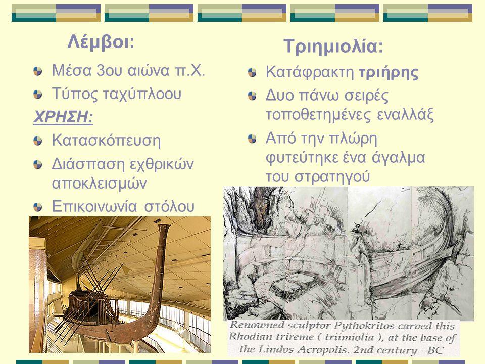 Λέμβοι: Μέσα 3ου αιώνα π.Χ. Τύπος ταχύπλοου ΧΡΗΣΗ: Κατασκόπευση Διάσπαση εχθρικών αποκλεισμών Επικοινωνία στόλου Τριημιολία: Κατάφρακτη τριήρης Δυο πά