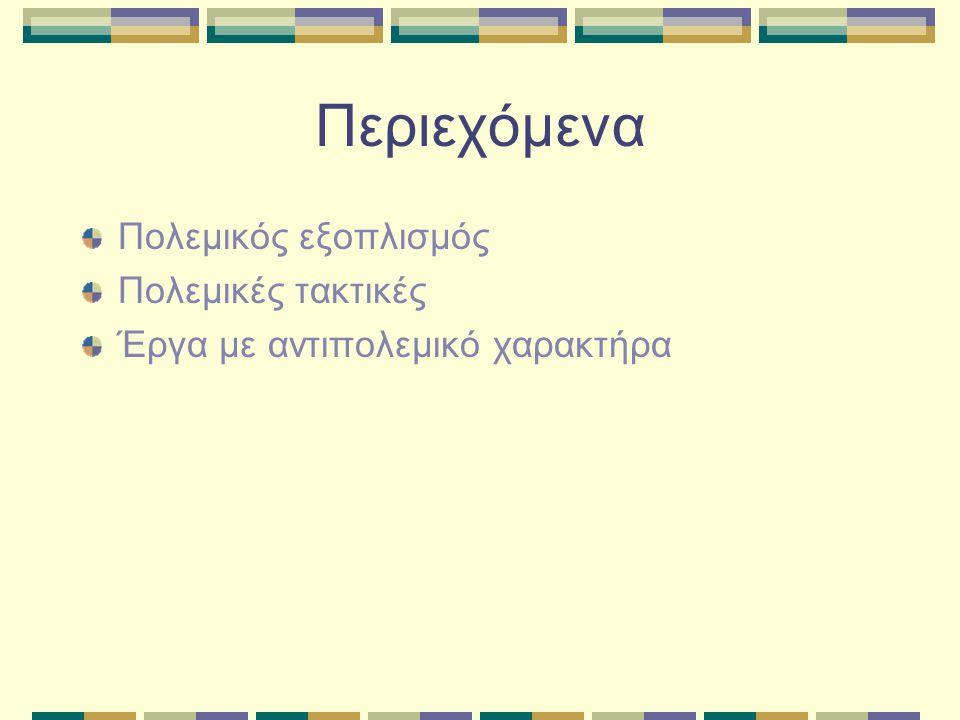 Μακεδονική Φάλαγγα Δημιούργημα του Φιλίππου Β'.Παραλλαγή της οπλιτικής φάλαγγας.